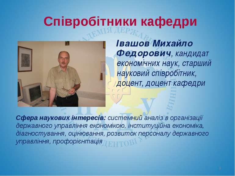 Співробітники кафедри * Івашов Михайло Федорович, кандидат економічних наук, ...