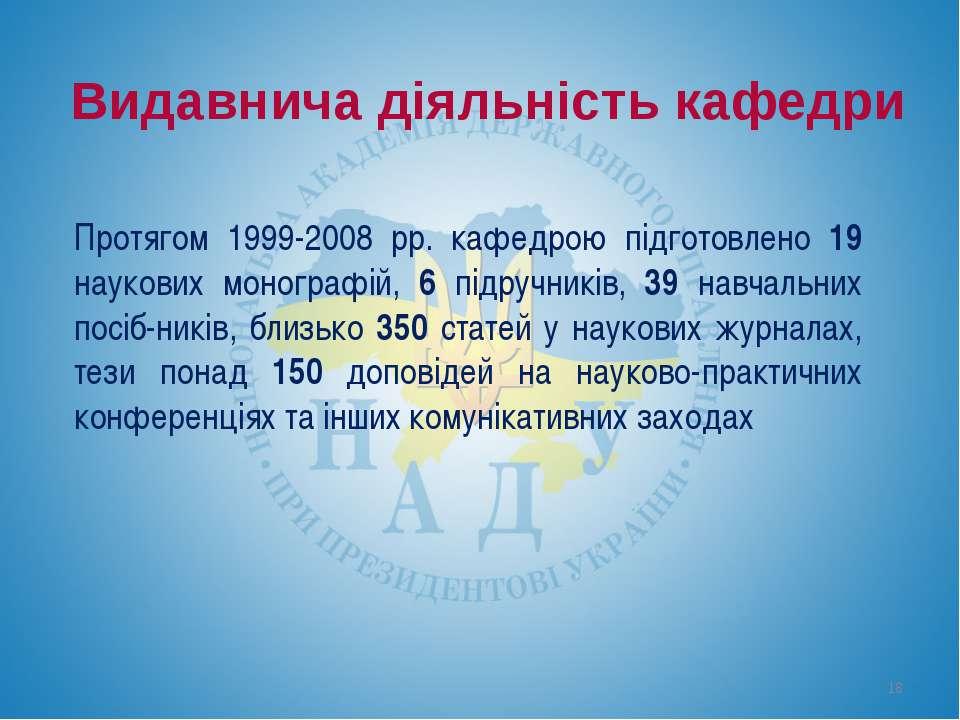 Видавнича діяльність кафедри Протягом 1999-2008 рр. кафедрою підготовлено 19 ...