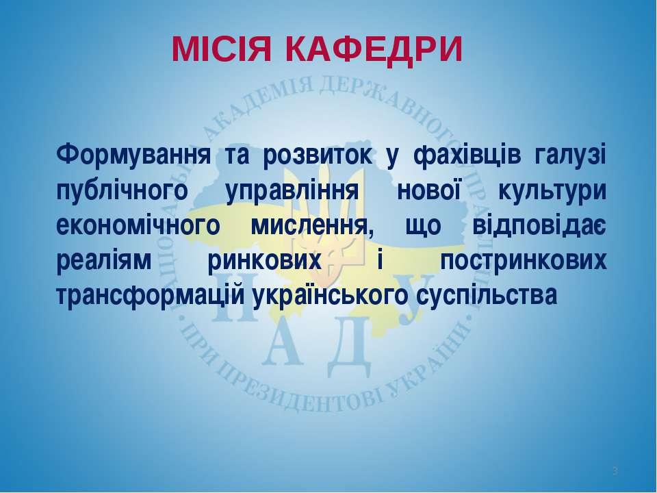 МІСІЯ КАФЕДРИ Формування та розвиток у фахівців галузі публічного управління ...
