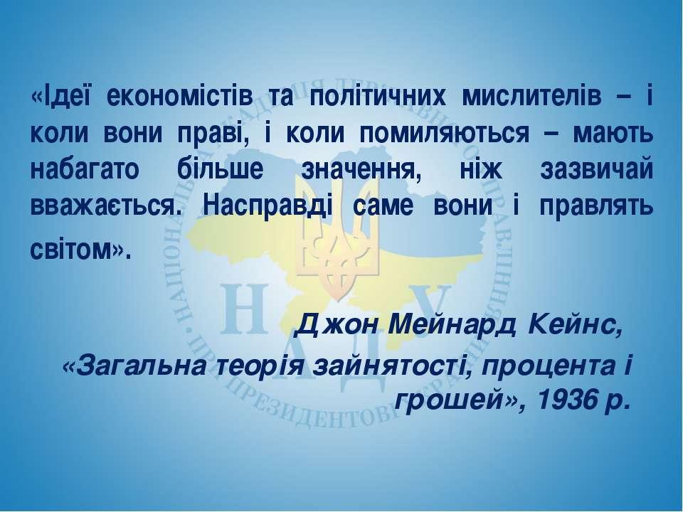 «Ідеї економістів та політичних мислителів – і коли вони праві, і коли помиля...