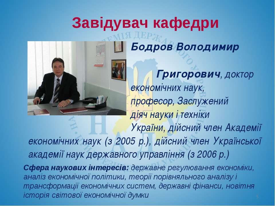 Сфера наукових інтересів: державне регулювання економіки, аналіз економічної ...