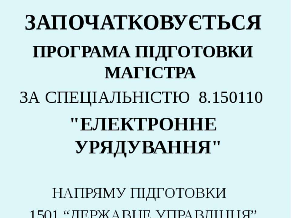 ВПЕРШЕ!!! ЗАПОЧАТКОВУЄТЬСЯ ПРОГРАМА ПІДГОТОВКИ МАГІСТРА ЗА СПЕЦІАЛЬНІСТЮ 8.15...