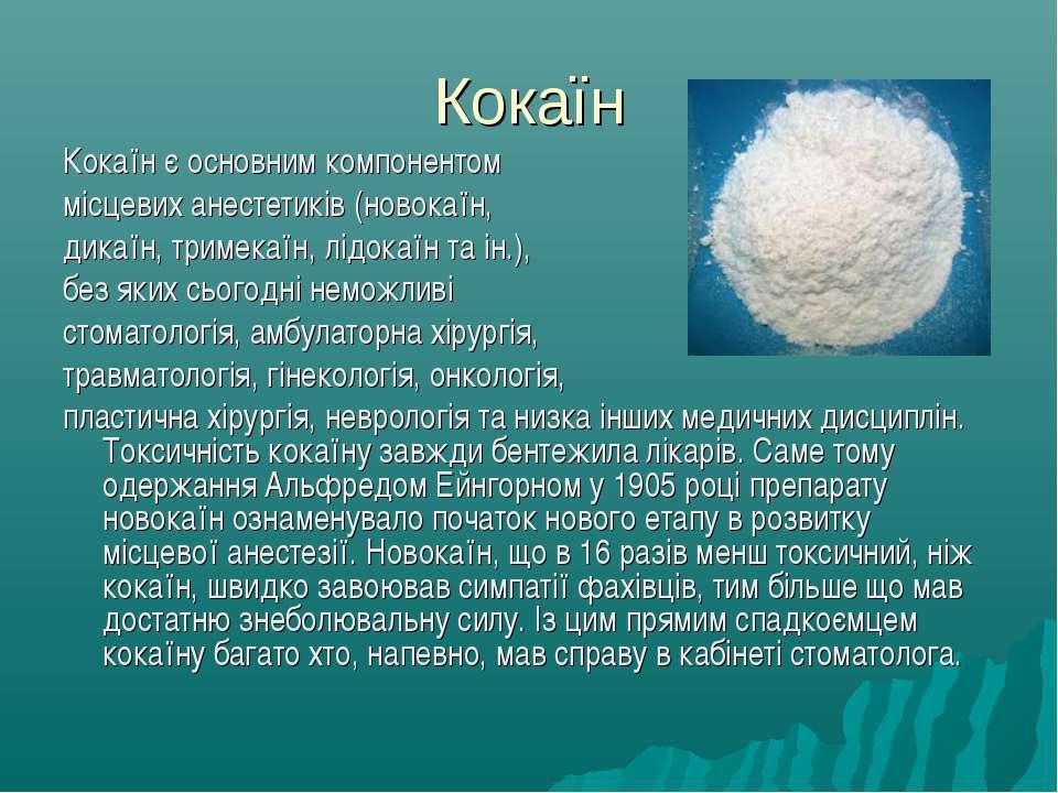 Кокаїн Кокаїн є основним компонентом місцевих анестетиків (новокаїн, дикаїн, ...