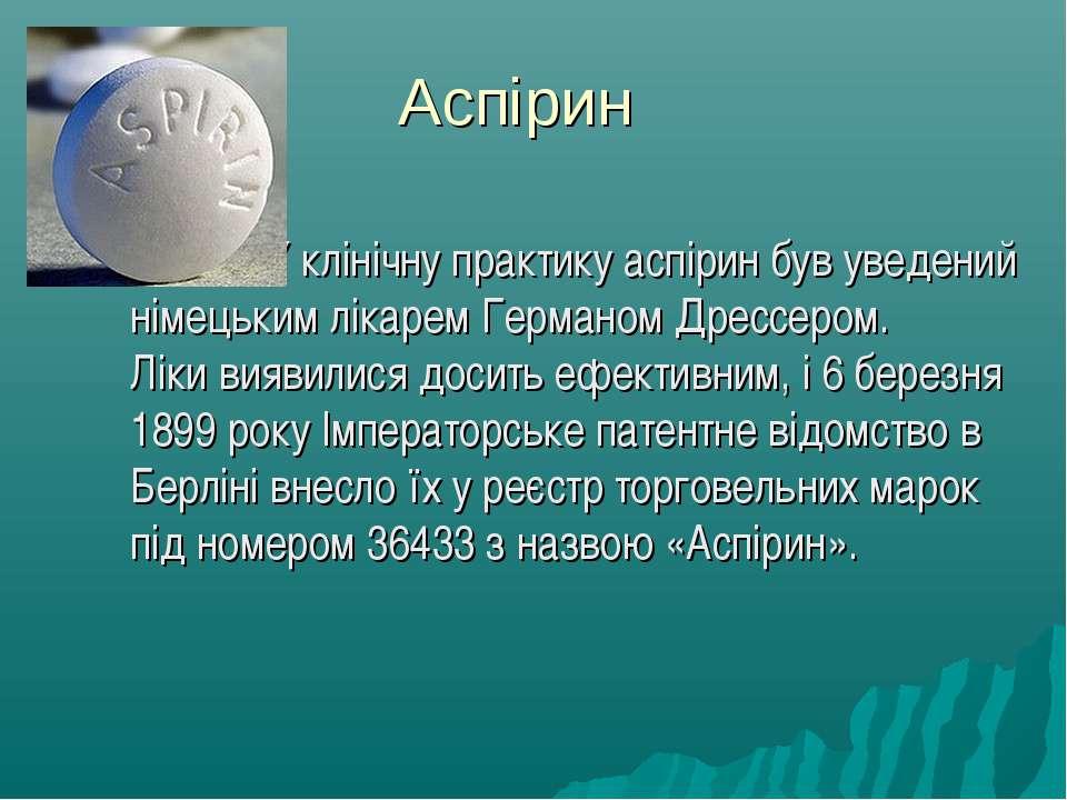 Аспірин У клінічну практику аспірин був уведений німецьким лікарем Германом ...