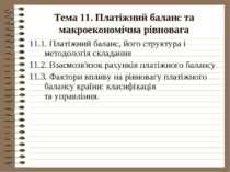 Тема 11. Платіжний баланс та макроекономічна рівновага 11.1. Платіжний баланс...