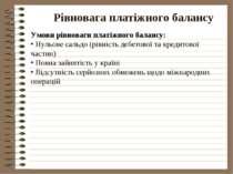 Рівновага платіжного балансу Умови рівноваги платіжного балансу: Нульове саль...