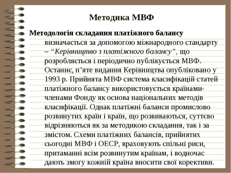 Методика МВФ Методологія складання платіжного балансу визначається за допомог...