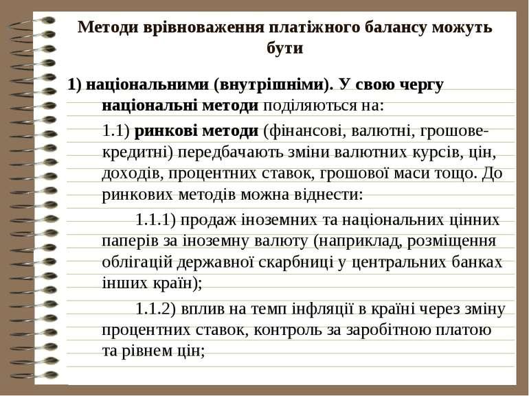 Методи врівноваження платіжного балансу можуть бути 1) національними (внутріш...