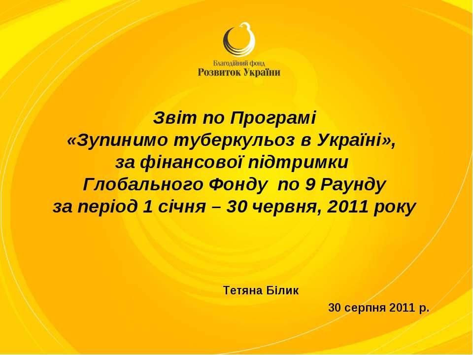 Звіт по Програмі «Зупинимо туберкульоз в Україні», за фінансової підтримки Гл...