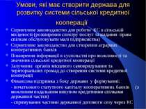 Умови, які має створити держава для розвитку системи сільської кредитної кооп...