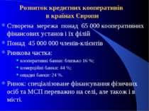 Розвиток кредитних кооперативів в країнах Європи Створена мережа понад 65 000...