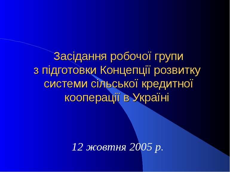 Засідання робочої групи з підготовки Концепції розвитку системи сільської кре...