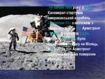 . 16 липня 1969 року з мису Канаверал стартував американський корабель «Аполл...