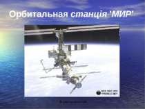 Орбитальная станція 'МИР' 50 років космічної ери