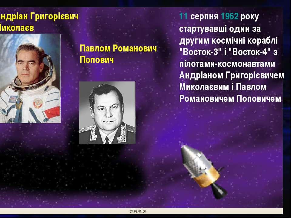 """11 серпня 1962 року стартувавші один за другим космічні кораблі """"Восток-3"""" і ..."""