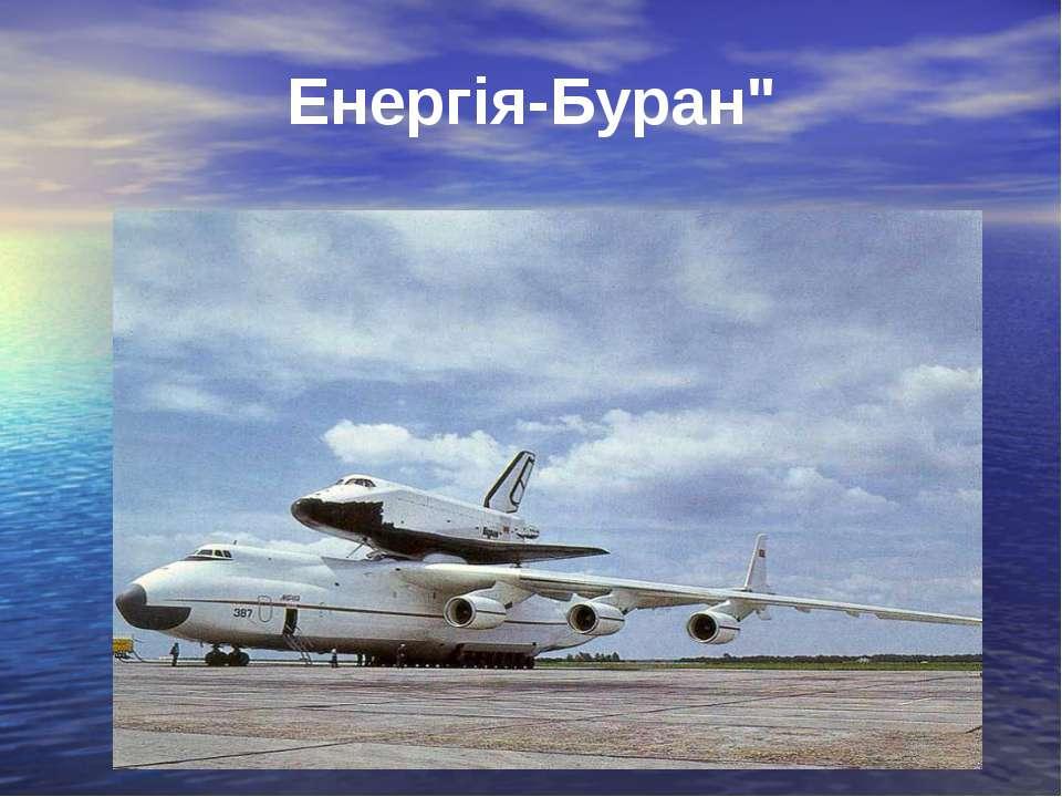 """Енергія-Буран"""" 50 років космічної ери"""