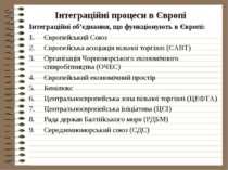 Інтеграційні процеси в Європі Інтеграційні об'єднання, що функціонують в Євро...