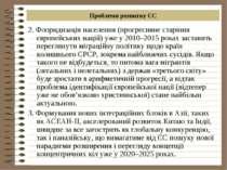 Проблеми розвитку ЄС 2. Флоридизація населення (прогресивне старіння європейс...