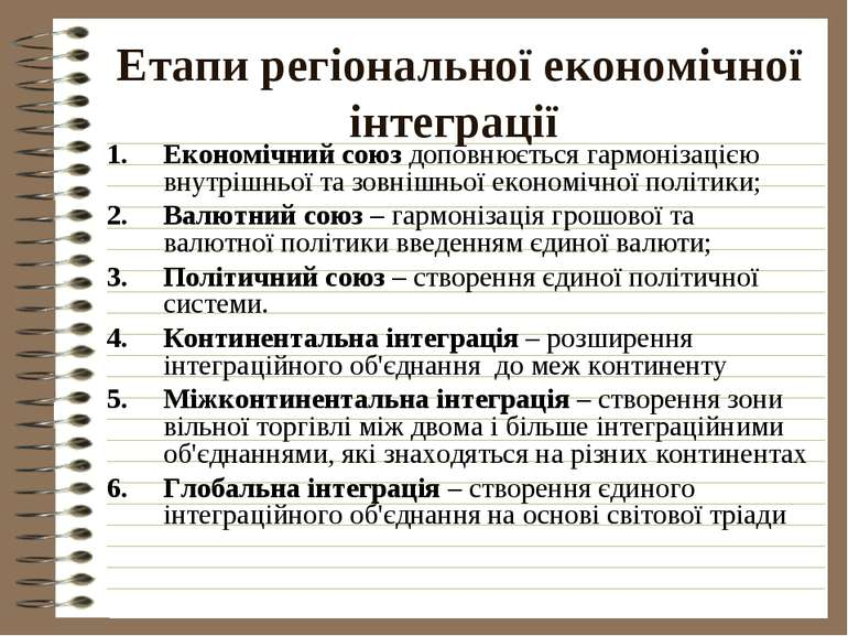 Етапи регіональної економічної інтеграції Економічний союз доповнюється гармо...