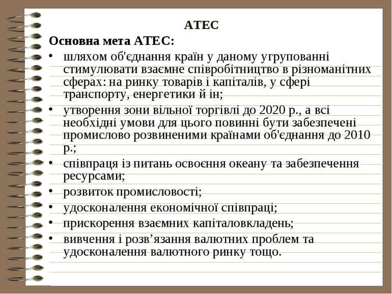 АТЕС Основна мета АТЕС: шляхом об'єднання країн у даному угрупованні стимулюв...