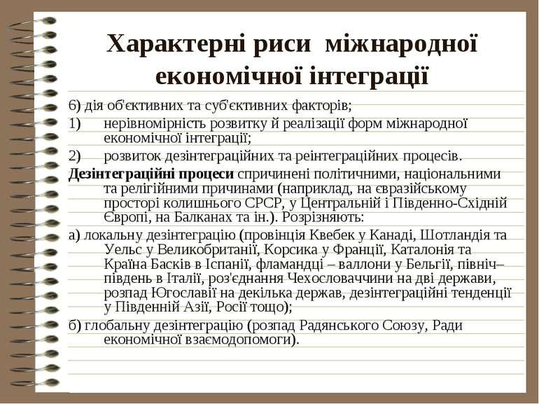 Характерні риси міжнародної економічної інтеграції 6) дія об'єктивних та суб'...