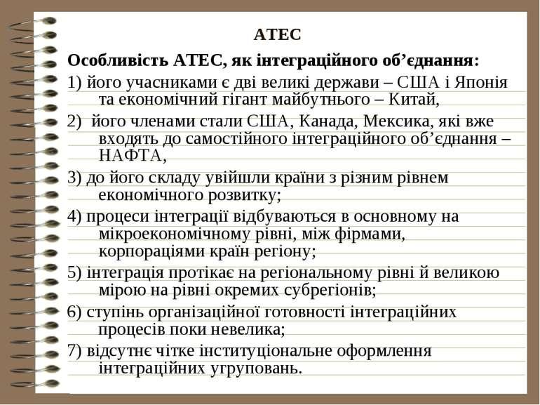 АТЕС Особливість АТЕС, як інтеграційного об'єднання: 1) його учасниками є дві...