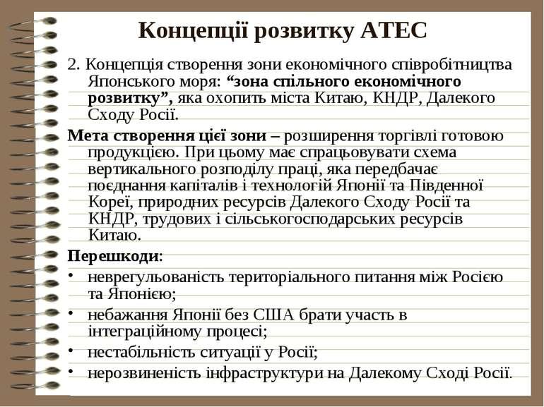Концепції розвитку АТЕС 2. Концепція створення зони економічного співробітниц...