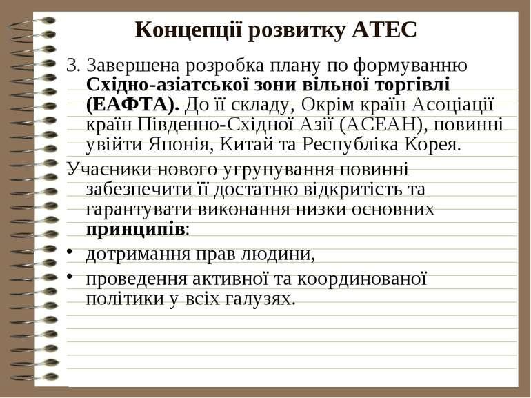Концепції розвитку АТЕС 3. Завершена розробка плану по формуванню Східно-азіа...