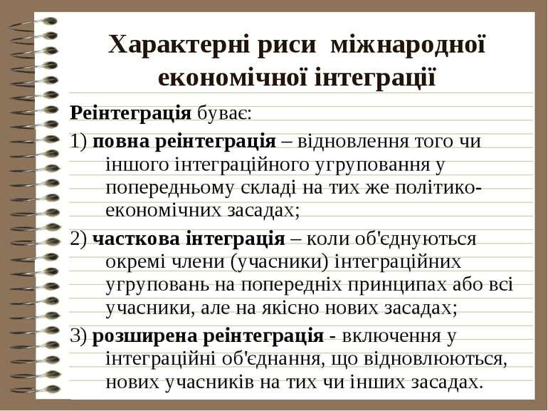 Характерні риси міжнародної економічної інтеграції Реінтеграція буває: 1) пов...