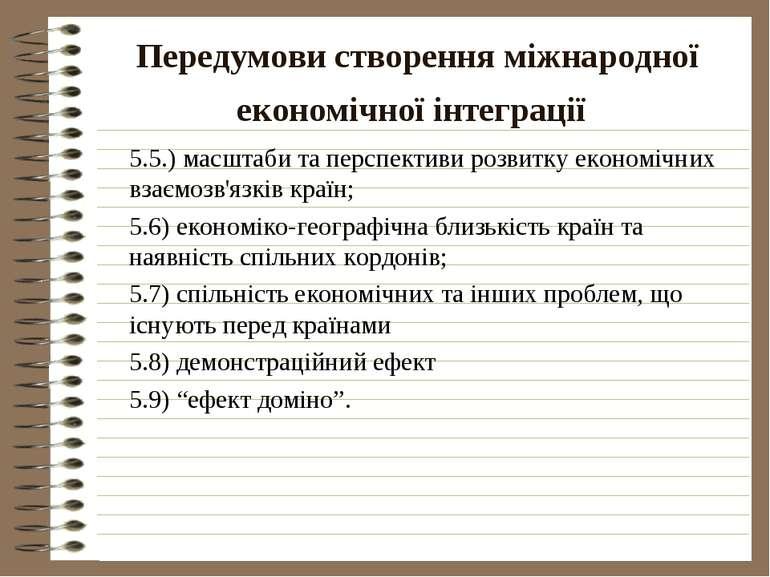 Передумови створення міжнародної економічної інтеграції 5.5.) масштаби та пер...
