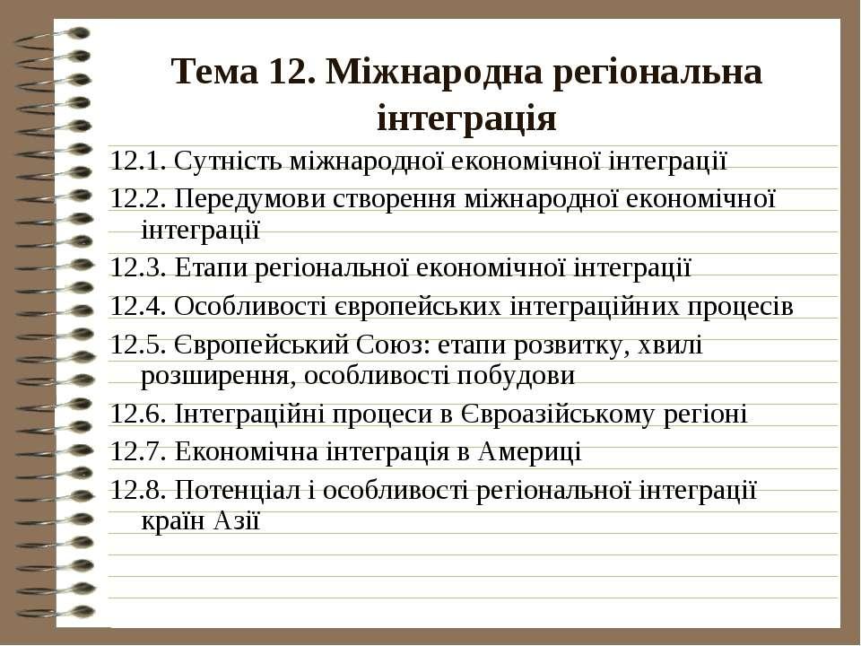 Тема 12. Міжнародна регіональна інтеграція 12.1. Сутність міжнародної економі...