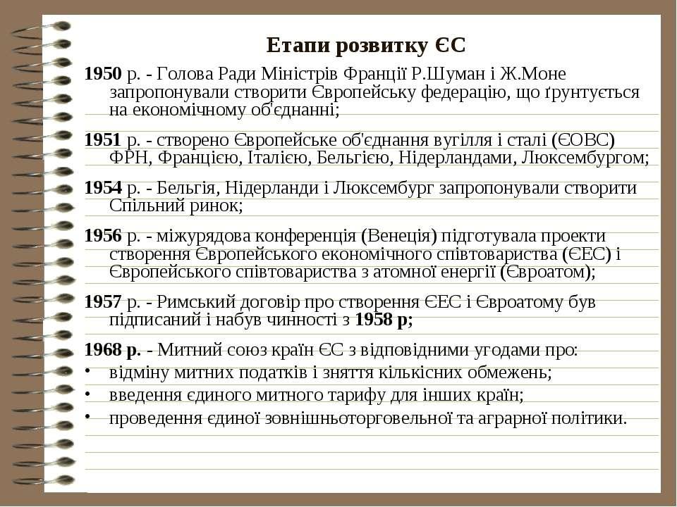 Етапи розвитку ЄС 1950 р. - Голова Ради Міністрів Франції Р.Шуман і Ж.Моне за...