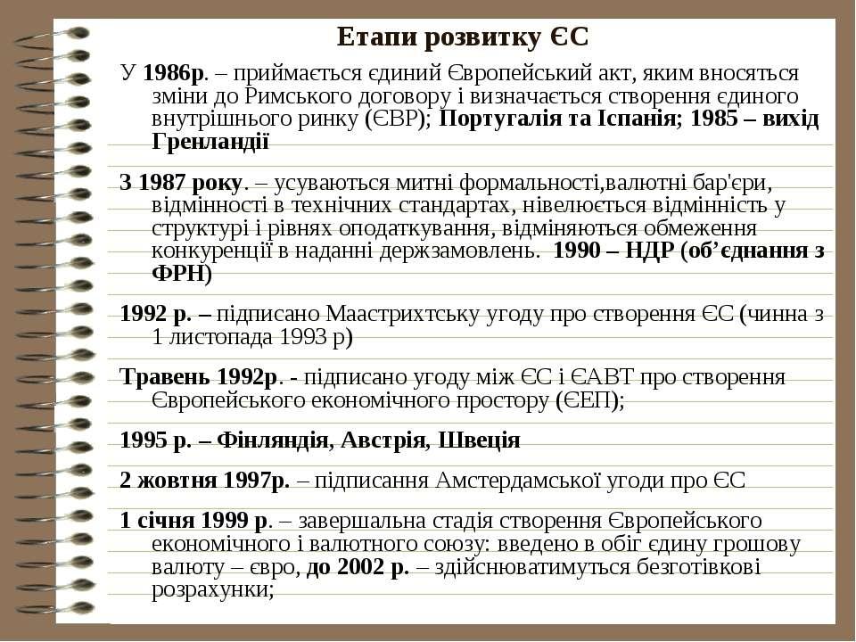 Етапи розвитку ЄС У 1986р. – приймається єдиний Європейський акт, яким вносят...