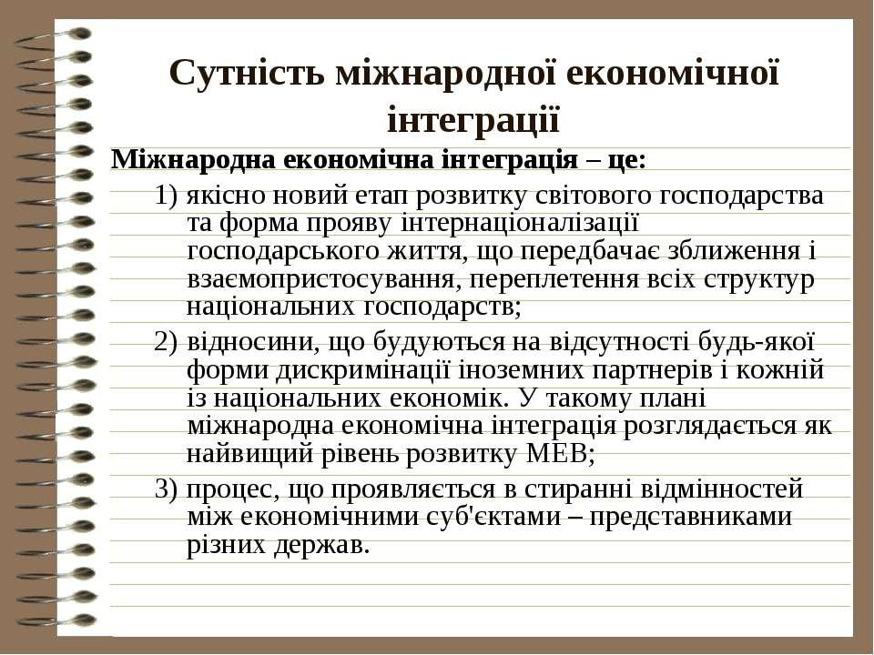 Сутність міжнародної економічної інтеграції Міжнародна економічна інтеграція ...