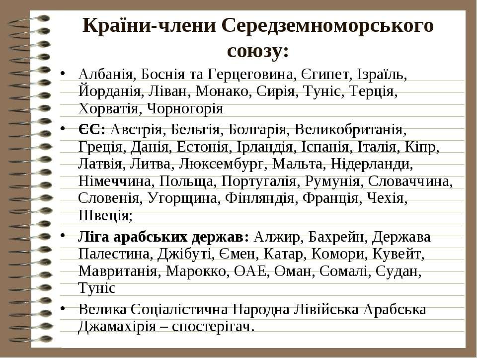 Країни-члени Середземноморського союзу: Албанія, Боснія та Герцеговина, Єгипе...