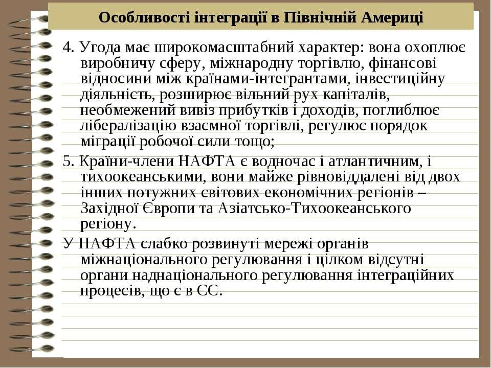 4. Угода має широкомасштабний характер: вона охоплює виробничу сферу, міжнаро...