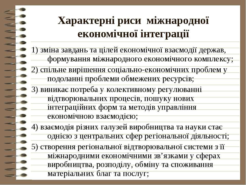 Характерні риси міжнародної економічної інтеграції 1) зміна завдань та цілей ...