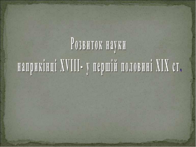 Розвиток науки в Україні наприкінці XVIII- у першій половині XIX ст