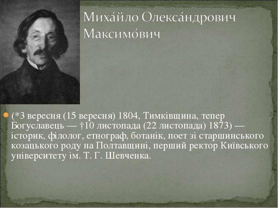 (*3 вересня (15 вересня) 1804, Тимківщина, тепер Богуславець — †10 листопада ...