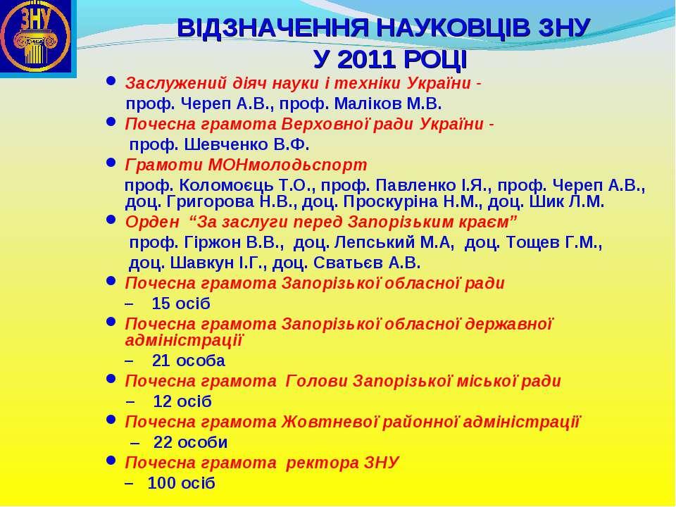 ВІДЗНАЧЕННЯ НАУКОВЦІВ ЗНУ У 2011 РОЦІ Заслужений діяч науки і техніки України...