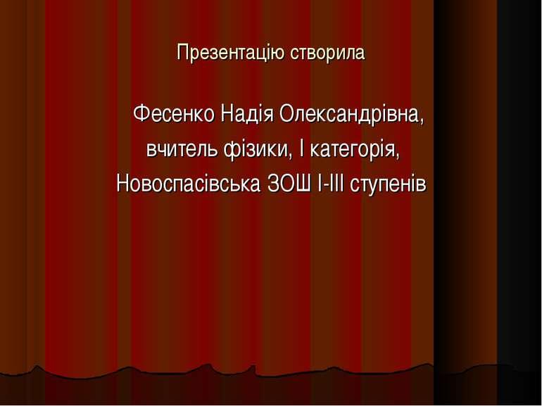 Презентацію створила Фесенко Надія Олександрівна, вчитель фізики, I категорія...