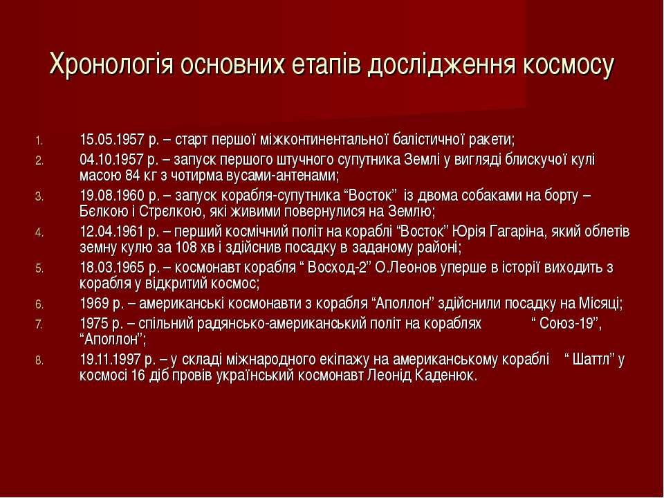 Хронологія основних етапів дослідження космосу 15.05.1957 р. – старт першої м...
