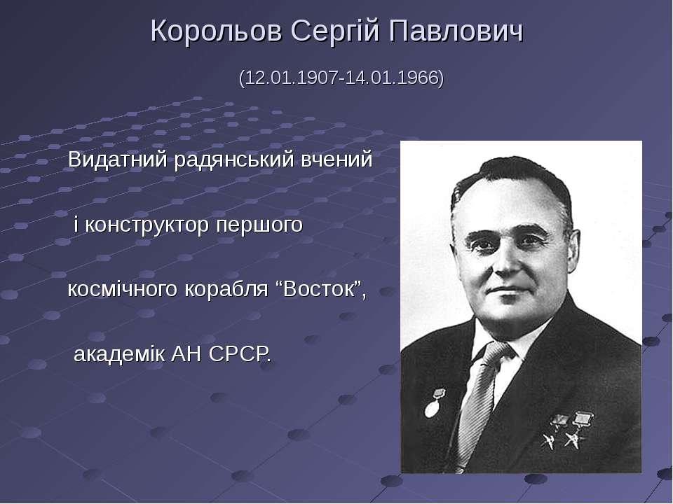 Корольов Сергій Павлович (12.01.1907-14.01.1966) Видатний радянський вчений і...