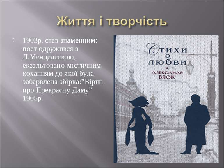 1903р. став знаменним: поет одружився з Л.Менделєєвою, екзальтовано-містичним...