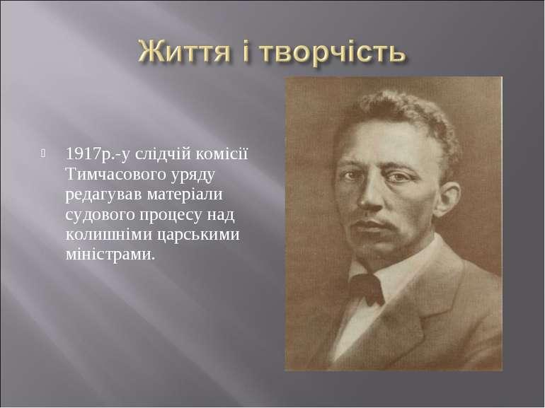 олександр блок презентація українською