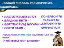 Зʹєднай вислови із дієсловами-синонімами НАБРАТИ ВОДИ В РОТ- БАЙДИКИ БИТИ - В...