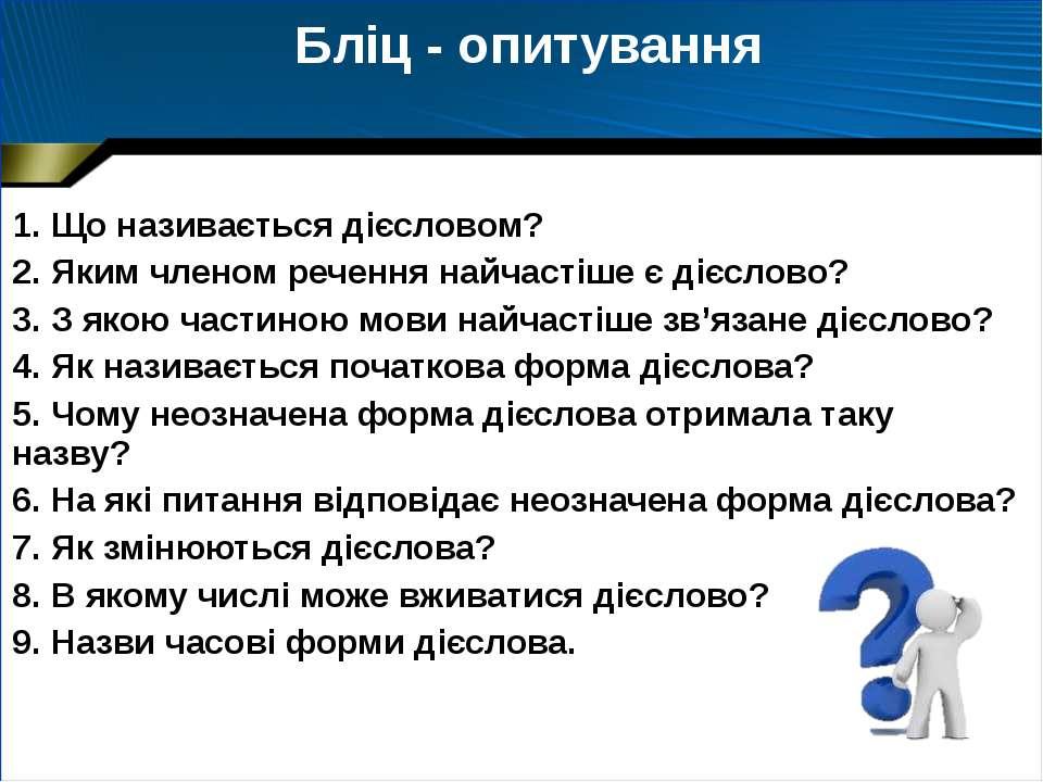 1. Що називається дієсловом? 2. Яким членом речення найчастіше є дієслово? 3....