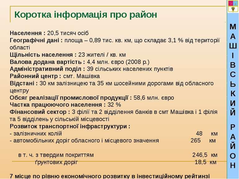 МАШІВСЬКИЙ РАЙОН Коротка інформація про район Населення : 20,5 тисяч осіб Гео...