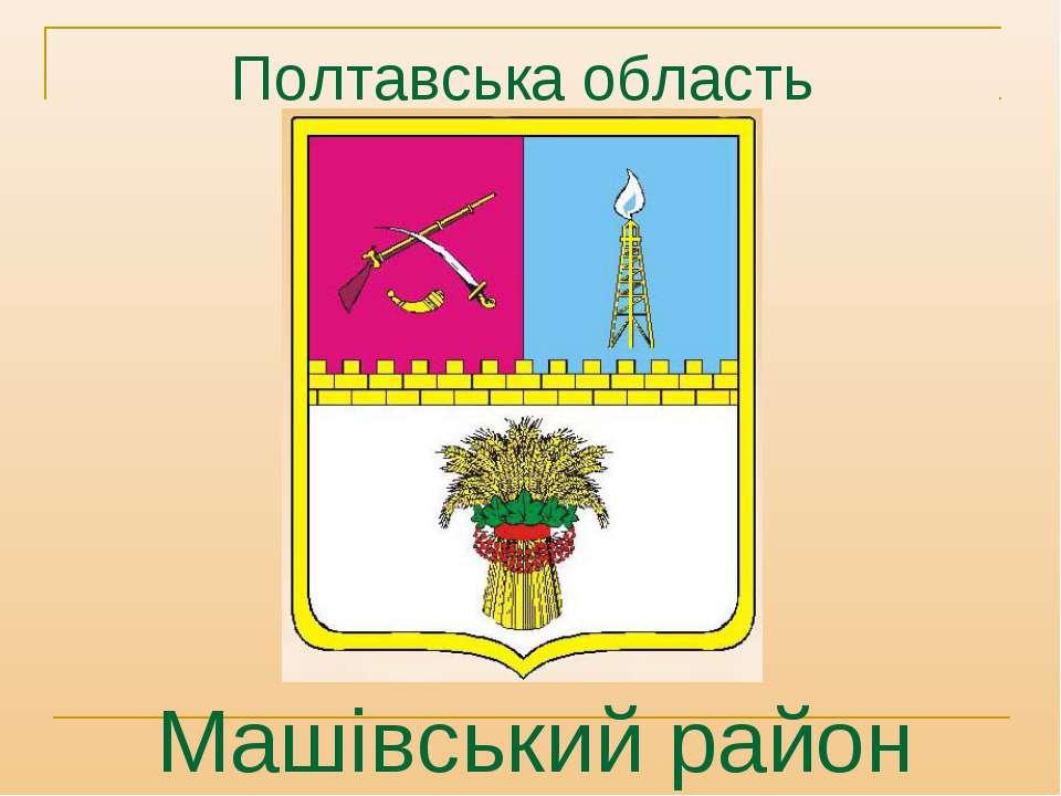 Полтавська область Машівський район