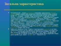 Загальна характеристика Тіло (довж 0.2 мм— 33 см) з хітинізованим покривами,...